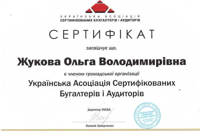 Украинская ассоциация сертифицированных бухгалтеров и аудиторов