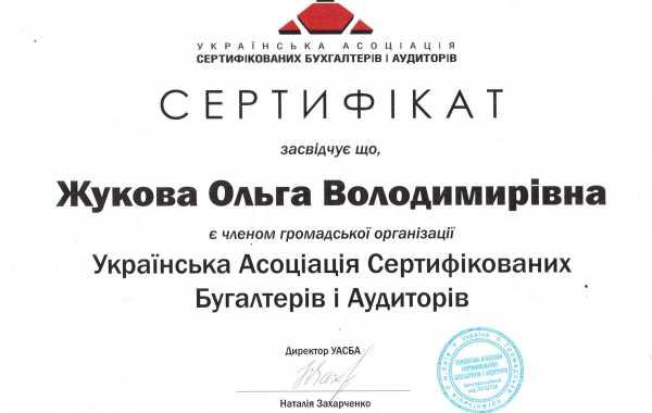 Українська асоціація сертифікованих бухгалтерів і аудиторів